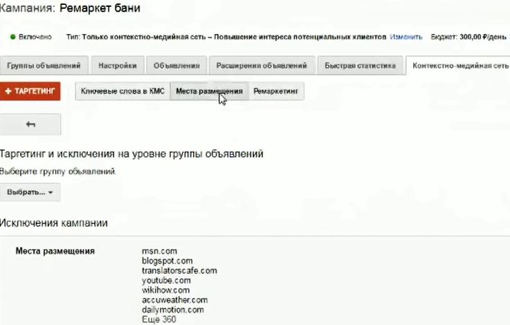 Настройка Google AdWords (День 2): таргетинг, КМС, GMC, YT реклама - Площадки blackлист