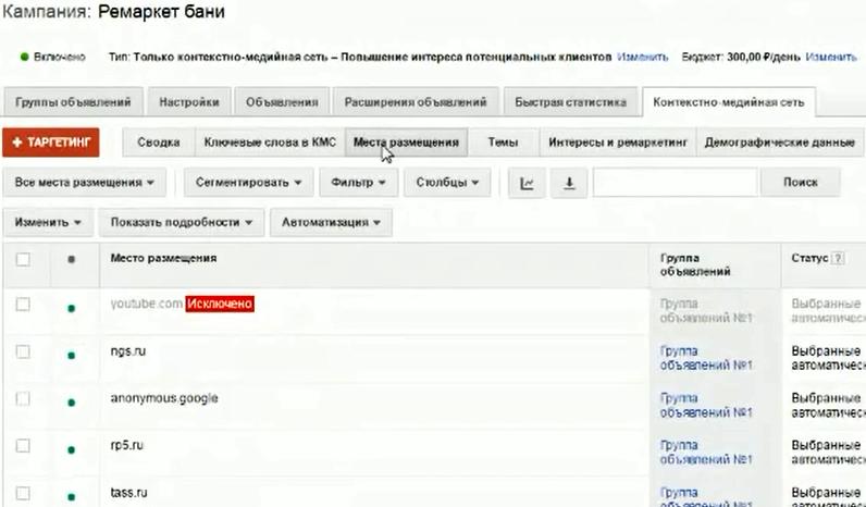 Настройка Google AdWords (День 2): таргетинг, КМС, GMC, YT реклама - Подключить запрещённые места размещения с помощью списка