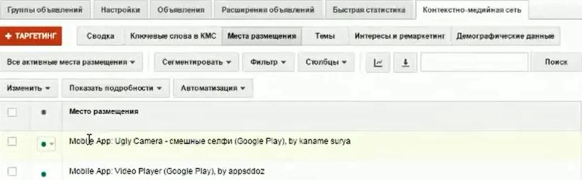 Настройка Google AdWords (День 2): таргетинг, КМС, GMC, YT реклама - Мобильное приложение