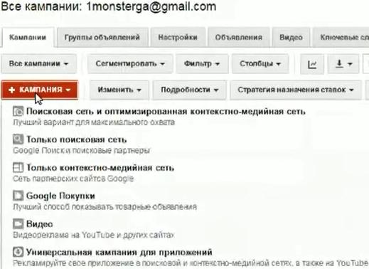 Настройка Google AdWords (День 2): таргетинг, КМС, GMC, YT реклама - Кампания по видео рекламе
