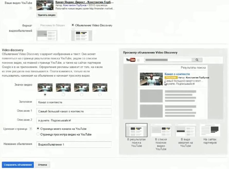 Настройка Google AdWords (День 2): таргетинг, КМС, GMC, YT реклама - Настройка на мобильных устройствах