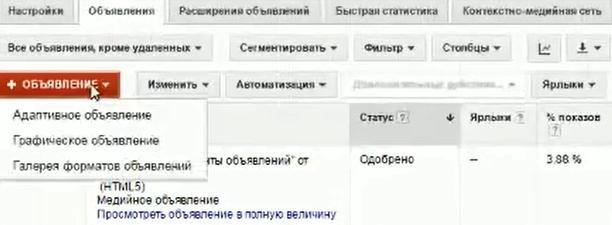 Настройка Google AdWords (День 2): таргетинг, КМС, GMC, YT реклама - Графические объявления