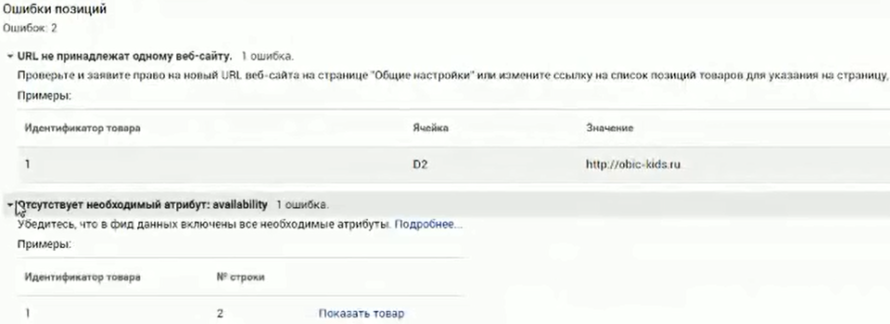 Настройка Google AdWords (День 2): таргетинг, КМС, GMC, YT реклама - Ошибки позиций