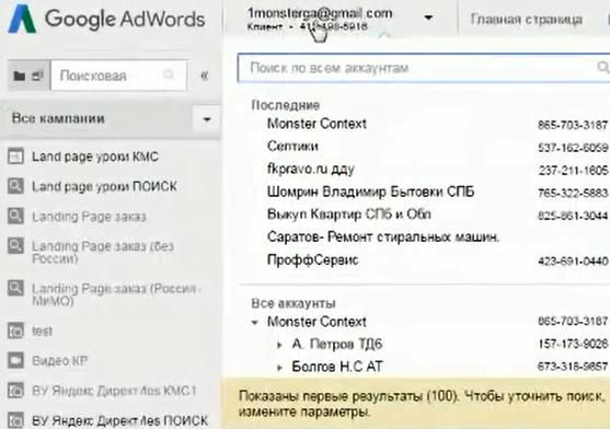 Настройка Google AdWords (День 2): таргетинг, КМС, GMC, YT реклама - Настройка с помощью товарных объявлений