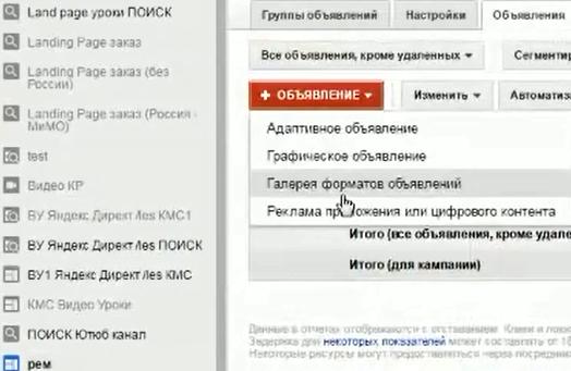 Настройка Google AdWords (День 2): таргетинг, КМС, GMC, YT реклама - Галерея форматов объявлений