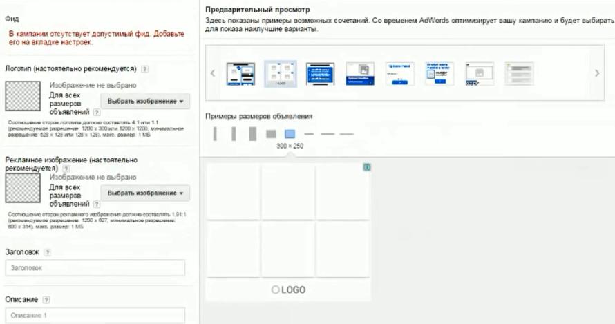 Настройка Google AdWords (День 2): таргетинг, КМС, GMC, YT реклама - Примеры размеров объявлений