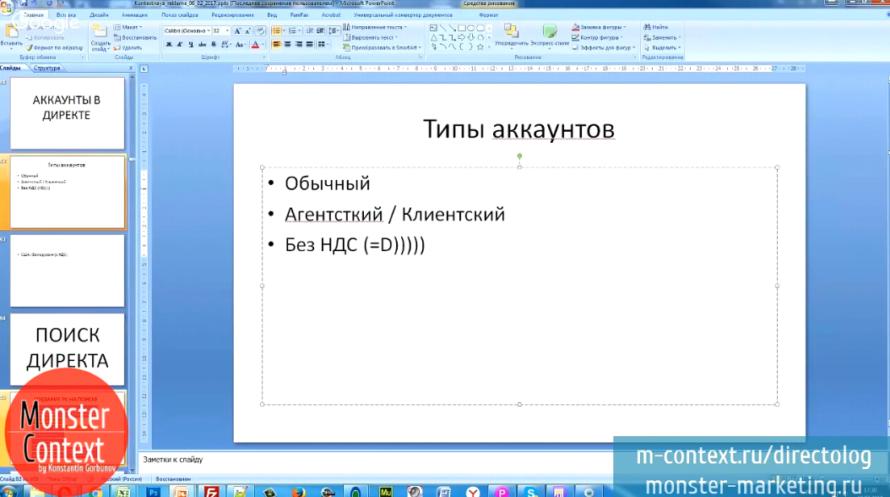 Создание аккаунта в Директе - 3 типа аккаунтов