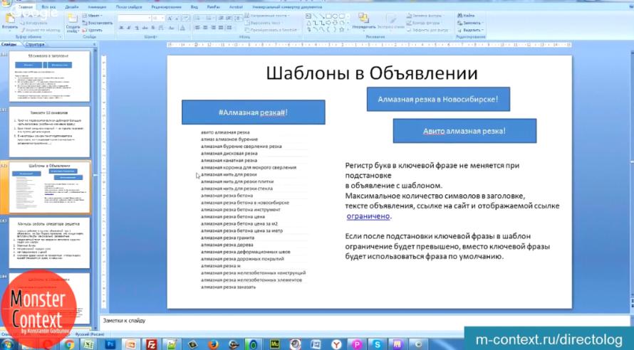 Создание объявлений при группировке ключей - Алмазная резка в Новосибирске