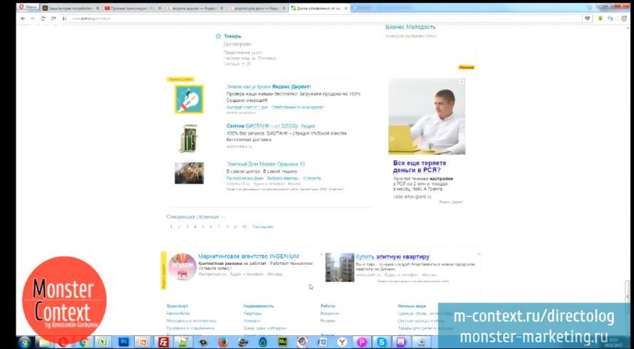 Яндекс директ контекстная реклама это одно и тоже