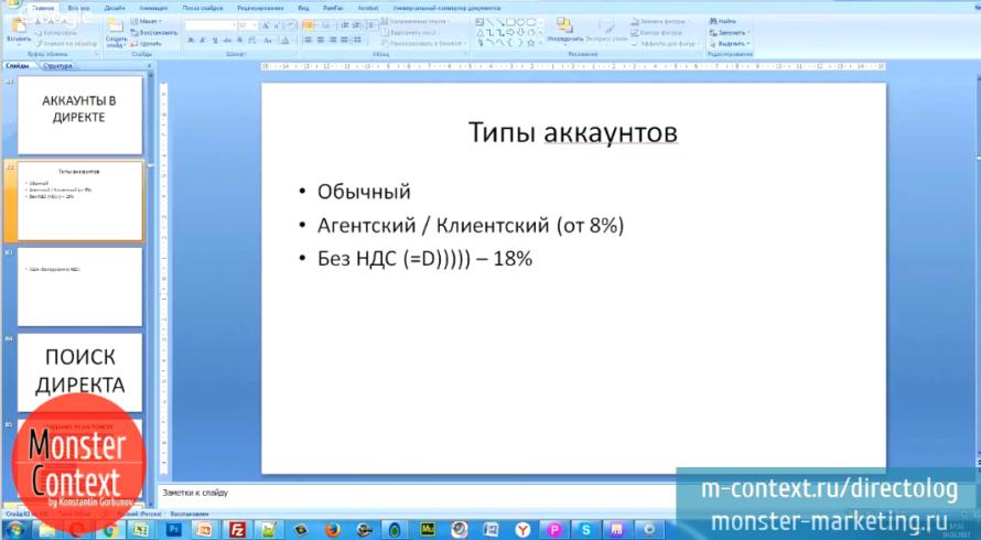 Аккаунты в Директе - Проценты аккаунтов