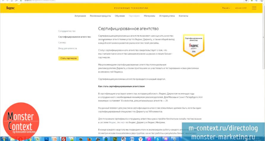 Аккаунты в Директе - Сертифицированное агентство - Сертифицированное агентство