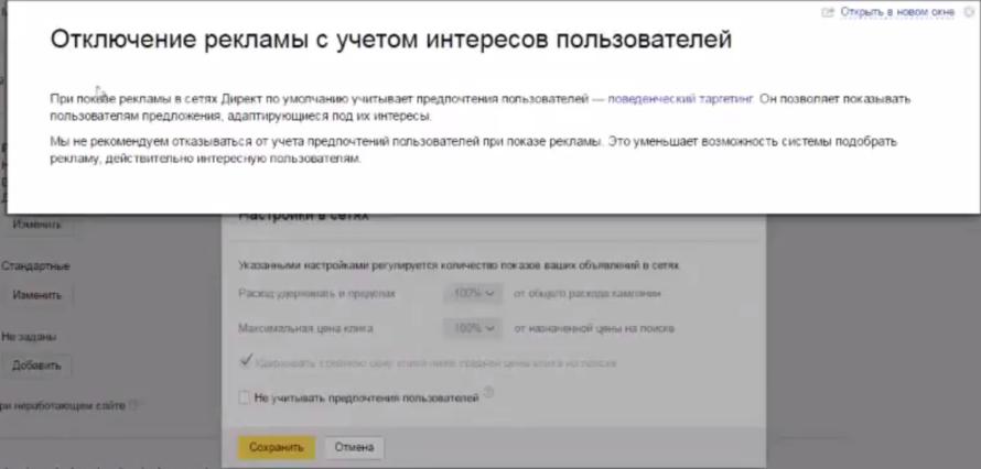 Не учитывать предпочтения пользователей и поведенческий таргетинг - Отключение рекламы с учетом интересов пользователей