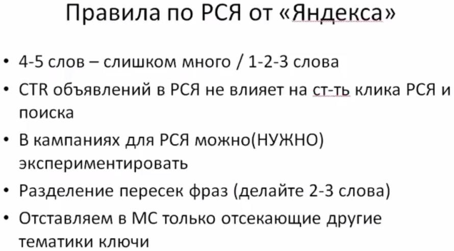 Не учитывать предпочтения пользователей и поведенческий таргетинг - Правила про РСЯ от Яндекса