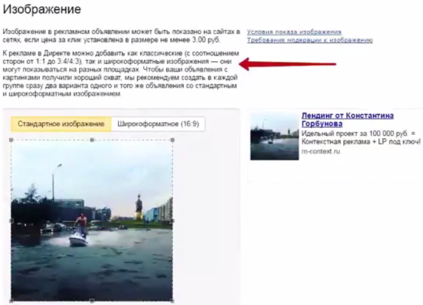 Не учитывать предпочтения пользователей и поведенческий таргетинг - Скрин из интерфейса Яндекса