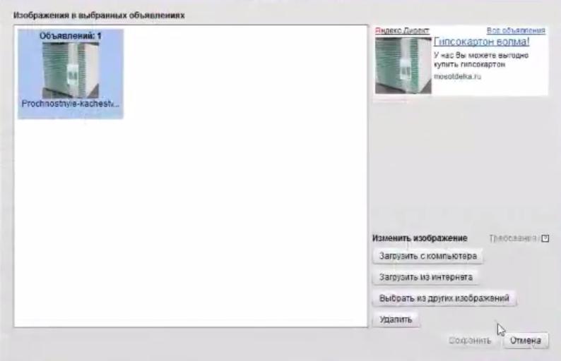 Не учитывать предпочтения пользователей и поведенческий таргетинг - Картинка с гипсокартоном