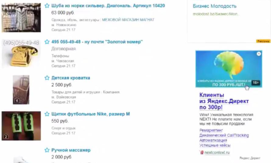 Не учитывать предпочтения пользователей и поведенческий таргетинг - Популярные РСЯ объявления на Авито