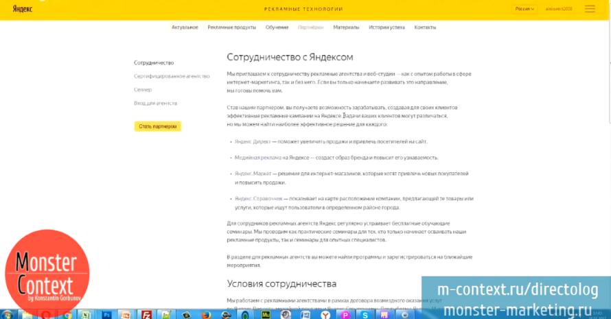 Аккаунты в Директе - Яндекс партнерство