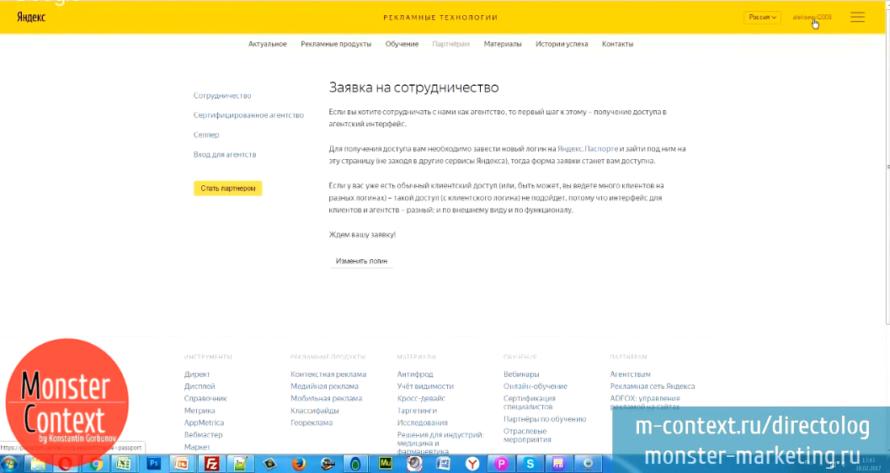 Аккаунты в Директе - Заявка на сотрудничество