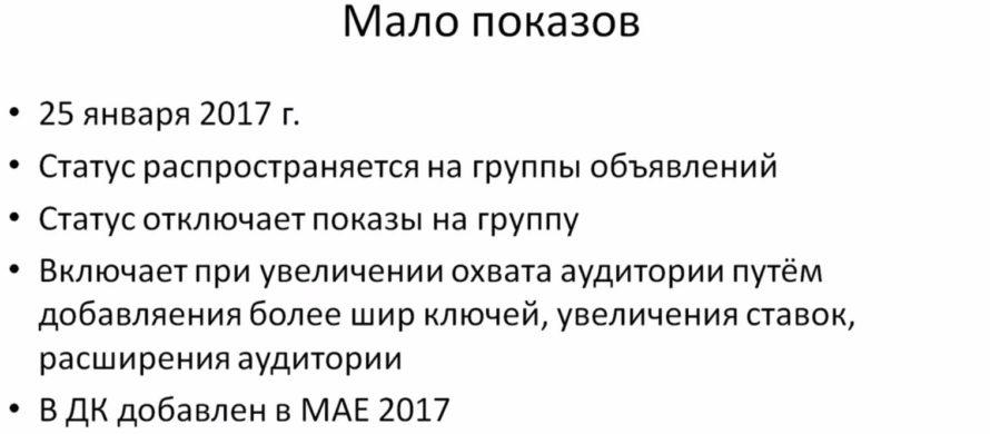 """Статус """"Мало показов"""" в Яндекс Директ"""