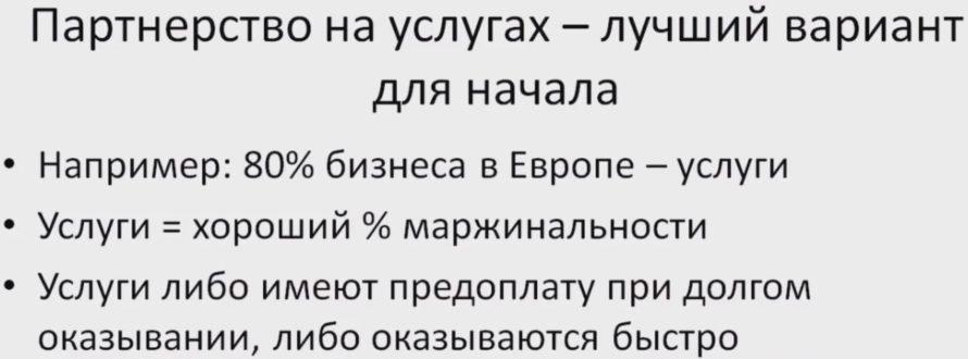 Тренинге Директологов 11 Константина Горбунова - Отзыв Романа Анисимова