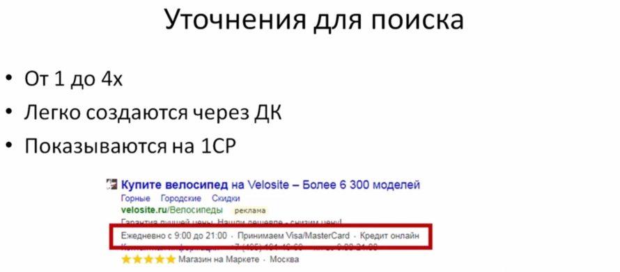 Уточнения для поиска в Яндекс Директ