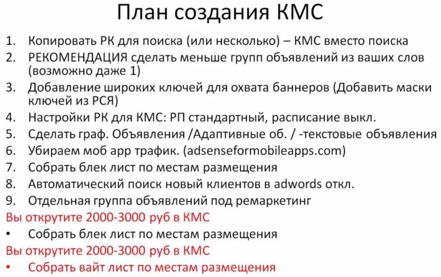 План создания кампании в КМС