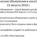 Графические объявления и конструктор в Яндекс Директ
