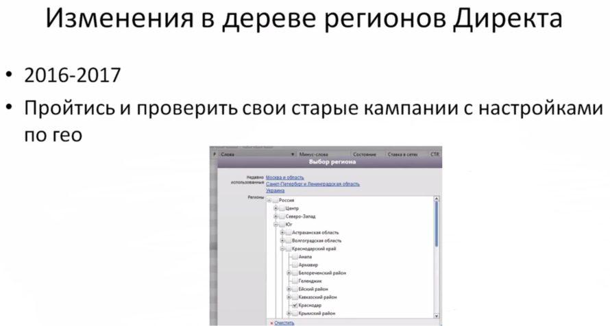 Изменения в дереве регионов Яндекс Директа
