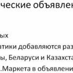 Динамические объявления и смарт-баннеры в Яндекс Директ