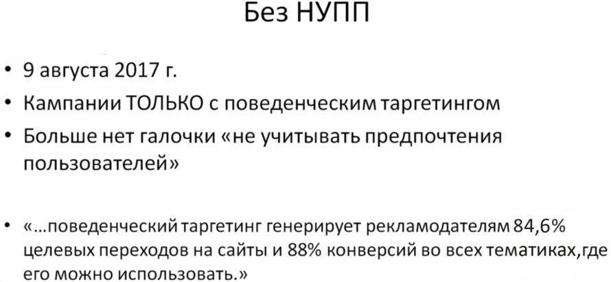 """Настройка """"Не учитывать предпочтения пользователей"""" (НУПП) в Яндекс Директ"""