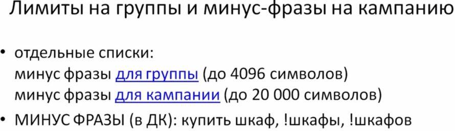 Лимиты на группы и минус-фразы на кампанию в Яндекс Директ