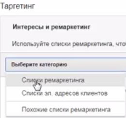 Adwords:Аудитории