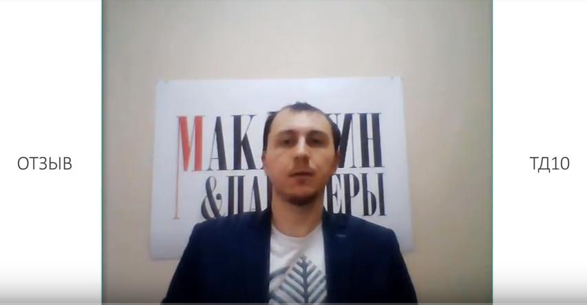 Отзыв Тренинг Директологов 10 Виталий Макаркин